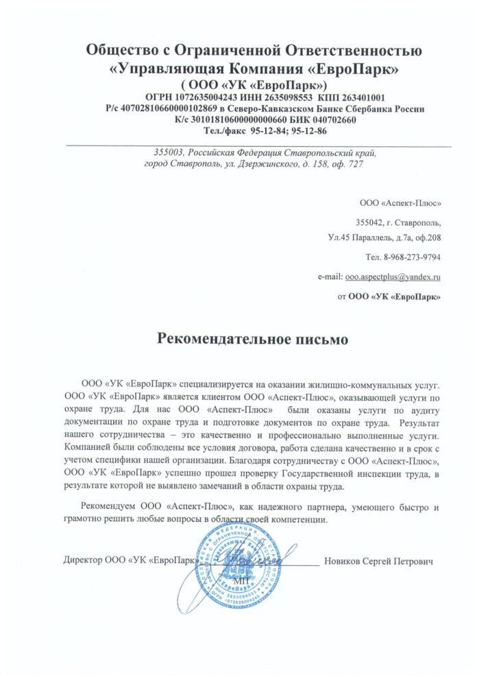 Рекомендательное письмо ООО