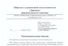 """Рекомендательное письмо ООО """"Дантист"""""""