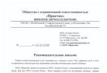 """Рекомендательное письмо ООО """"Практик"""""""