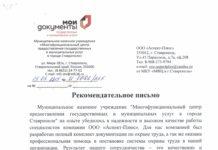 Рекомендательное письмо МФЦ