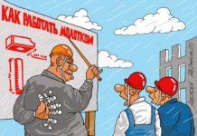 Инструкции по охране труда для ЖКХ