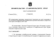 ВПМ за 2 квартал 2016 в Ставропольском крае