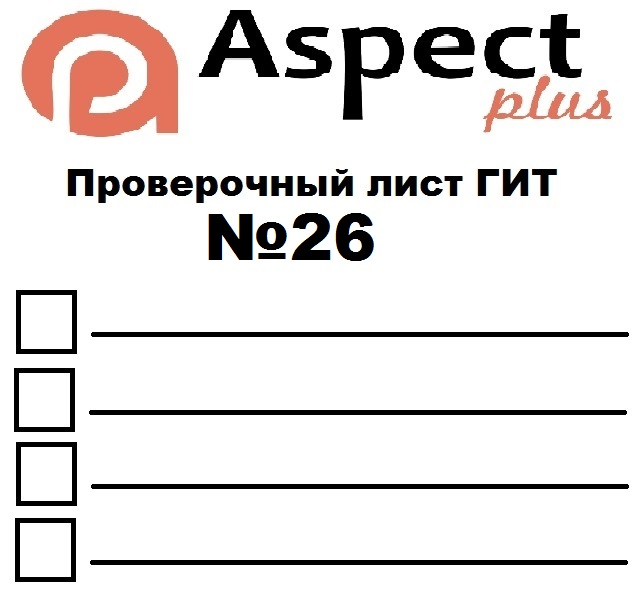 Проверочный лист №26 Роструда