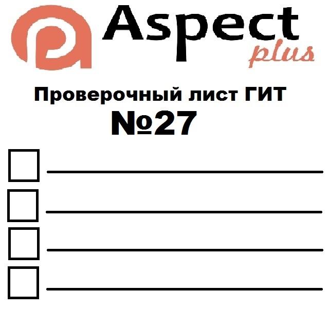 Проверочный лист №27 Роструда