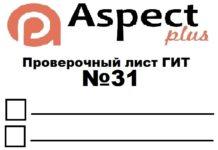 Проверочный лист №31 Роструда