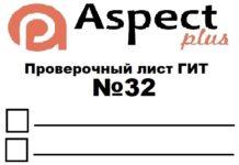Проверочный лист №32 Роструда