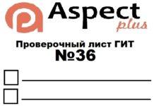 Проверочный лист №36 Рострудршшшшшшшшшшшшшшшшшшшшшшшшшшшшшшшшшшшшшшшшшшшшшшшшшшшшшшшшшшшшшшшшшшшшшшшшшшшшшшшшшшшшшшшшшшшшшшшшшшшшшшшшшшшшшшшшшшшшшшшшшшшшшшшшшшшшшшшшшшшшшшшшшшшшшшшшшшшшшшшшшшшшшшшшшшшшшшшшшшшшшшшшшшшшшшшшшшшшшшшшшшшшшшшшшшшшшшшшшшшшшшшшшшшшшшшшшшшшшшшшшшшшшшшшшшшшшшшшшшшшшшшшшшшшшшшшшшшшшшшшшшшшшшшшшшшшшшшшшшшшшшшшшшшшшшшшшшшшшшшшшшшшшшшшшшшшшшшшшшшшшшшшшшшшшшшшшшшшшшшшшшшшшшшшшшшшшшшшшшшшшшшшшшшшшшшшшшшшшшшшшшшшшшшшшшшшшшшшшшшшшшшшшшшшшшшшшшшшшшшшшшшшшшшшшшшшшшшшшшшшшшшшшшшшшшшшшшшшшшшшшшшшшшшшшшшшшшшшшшшшшшшшшшшшшшшшшшшшшшшшшшшшшшшшшшшшшшшшшшшшшшшшшшшшшшшшшшшшшшшшшшшшшшшшшшшшшшшшшшшшшшшшшшшшшшшшшшшшшшшшшшшшшшшшшшшшшшшшшшшшшшшшшшшшшшшшшшшшшшшшшшшшшшшшшшшшшшшшшшшшшшшшшшшшшшшшшшшшшшшшшшшшшшшшшшшш