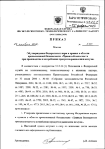 Приказ Ростехнадзора №500 от 28.11.2016