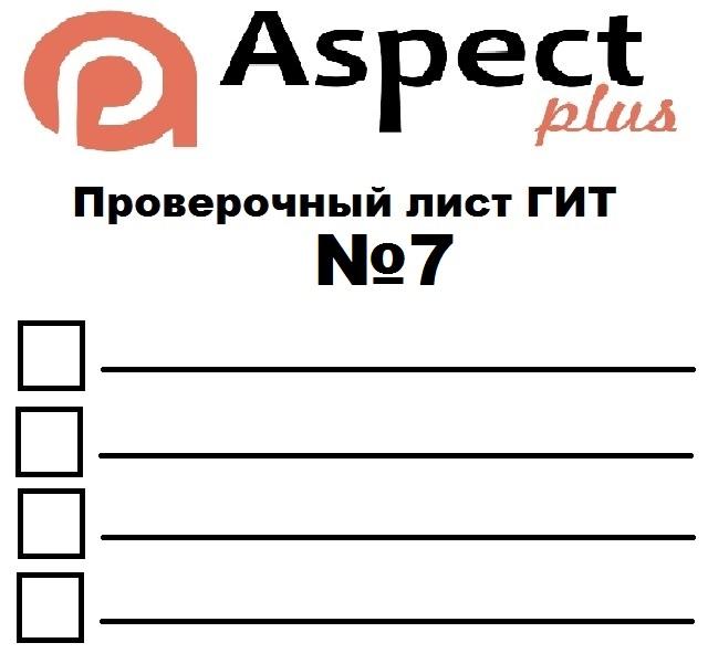 Проверочный лист №7 Роструда