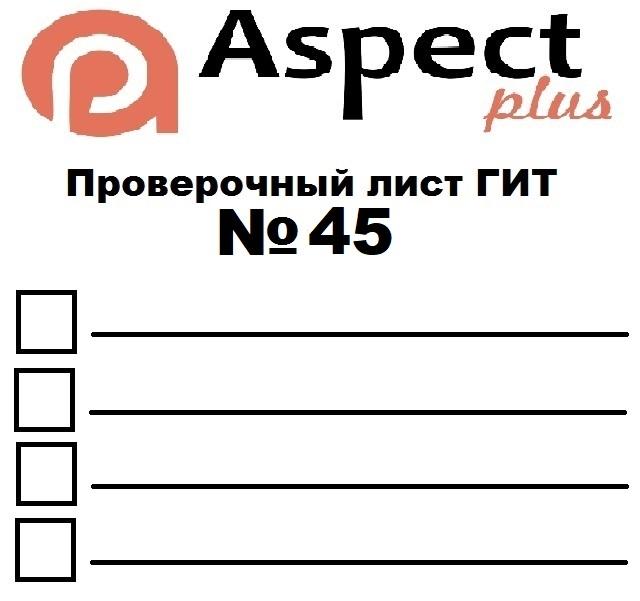 проверочный лист Роструда № 45