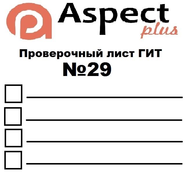 Проверочный лист №29 Роструда