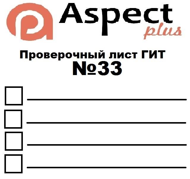 Проверочный лист №33 Роструда
