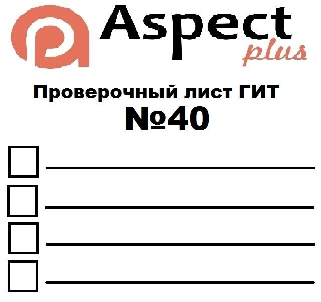 Проверочный лист №40 Роструда