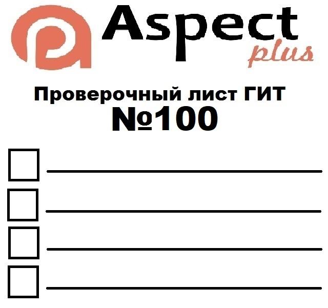 Проверочный лист №100 Роструда