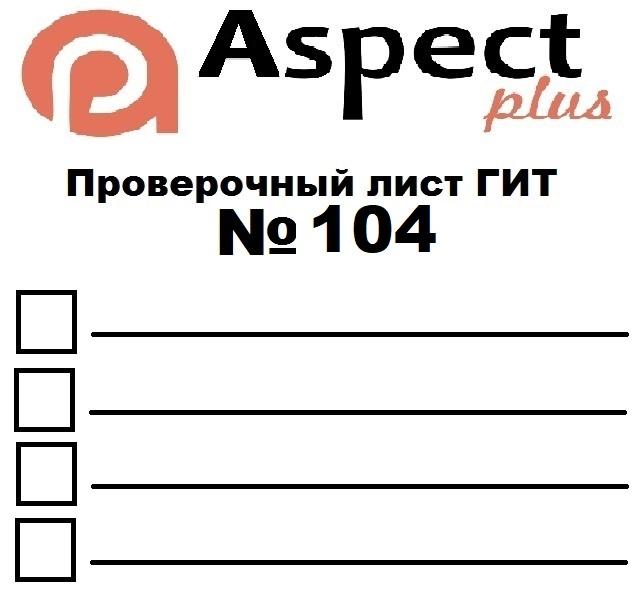 Проверочный лист №104 Роструда