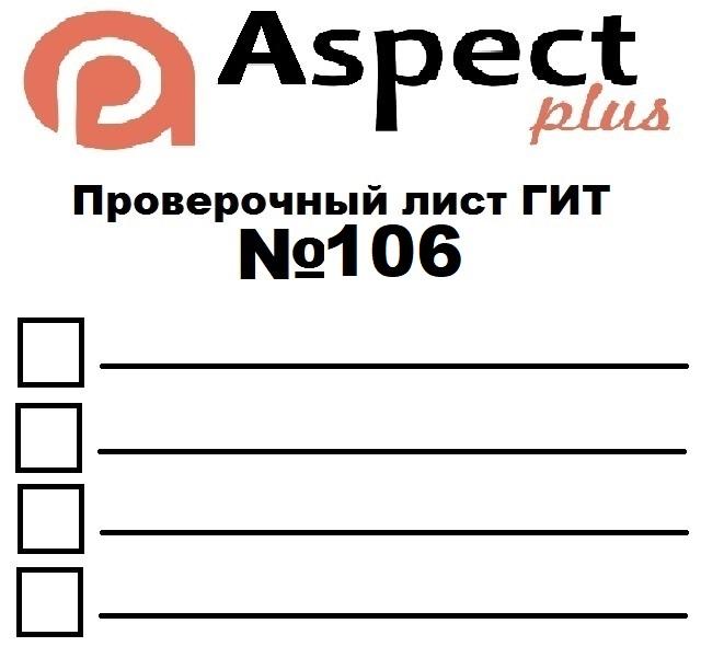 Проверочный лист №106 Роструда