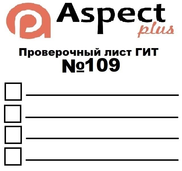 Проверочный лист №109 Роструда