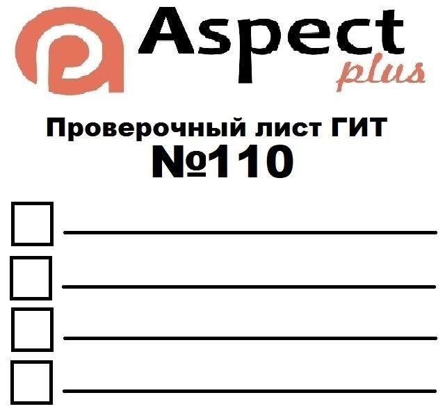 Проверочный лист №110 Роструда