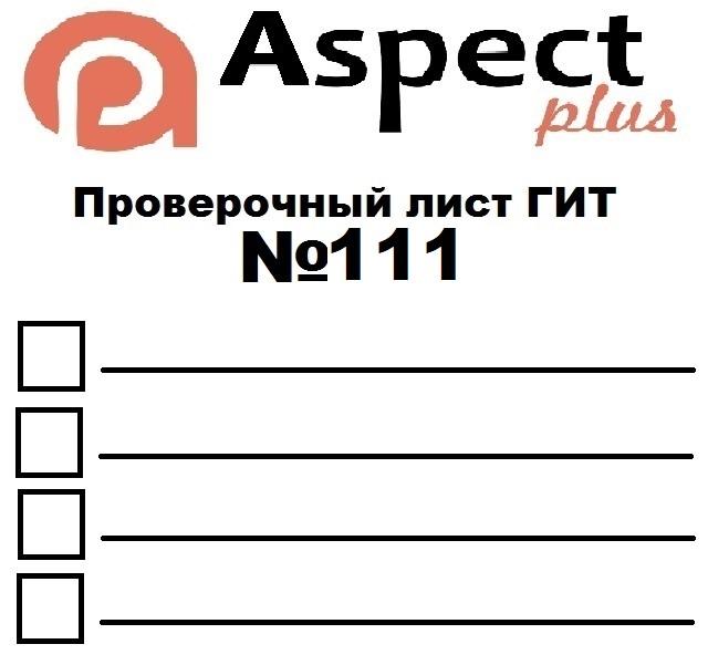 Проверочный лист №111 Роструда