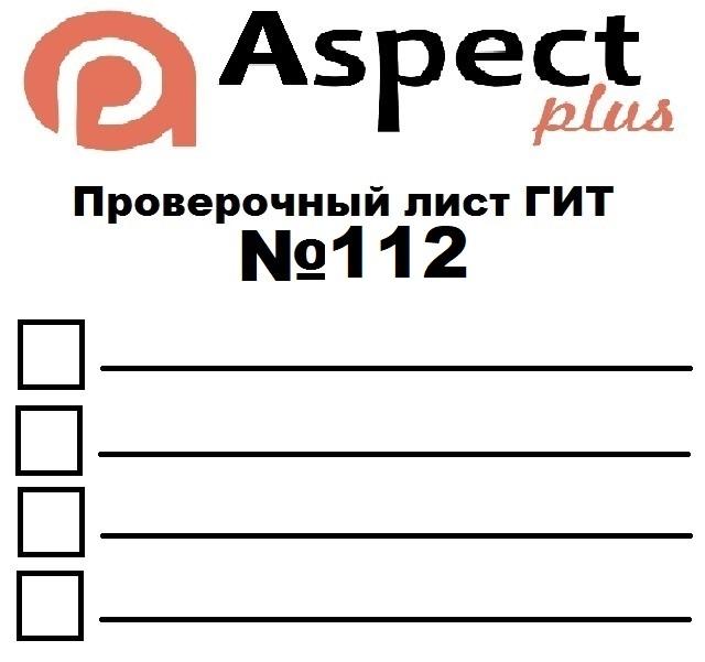 Проверочный лист №112 Роструда