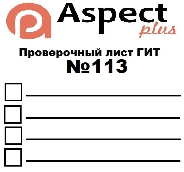 Проверочный лист №113 Роструда