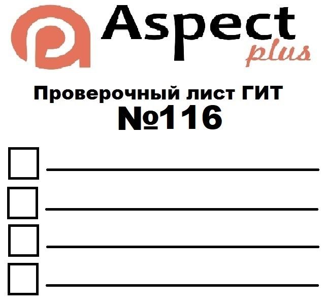Проверочный лист №116 Роструда