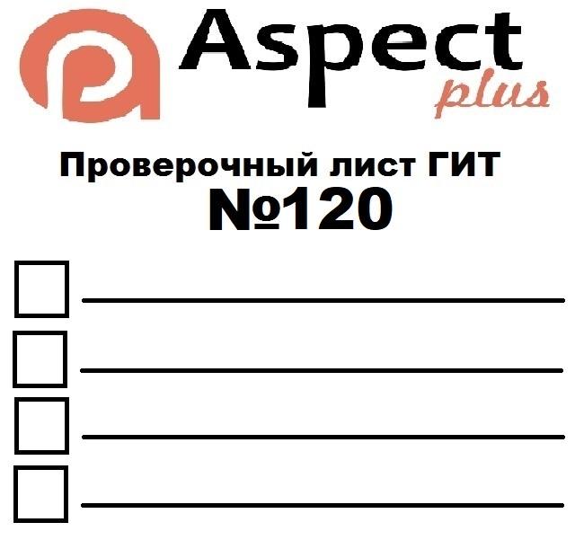 Проверочный лист №120 Роструда
