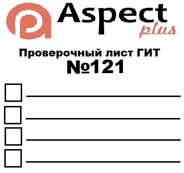 Проверочный лист №121 Роструда