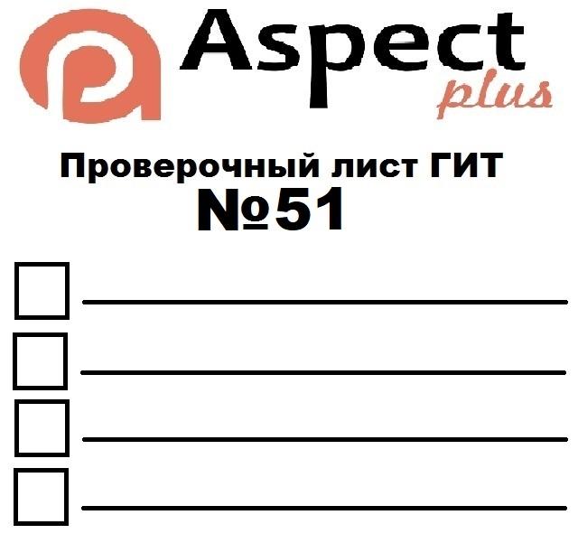 проверочный лист №51 Роструда