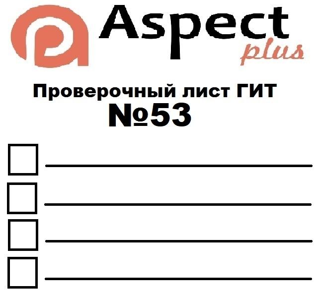 проверочный лист Роструда №53