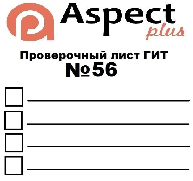 проверочный лист Роструда №56