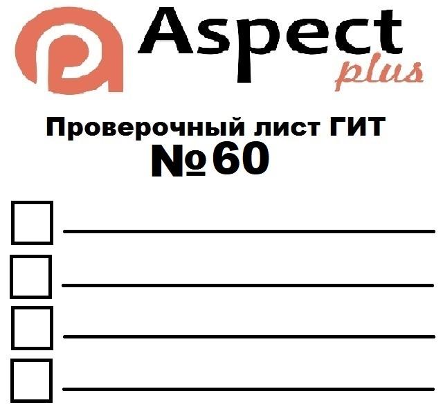 Проверочный лист №60 Роструда