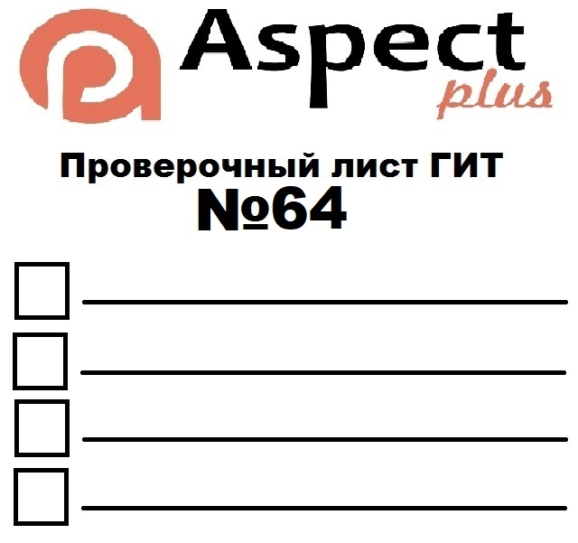 Проверочный лист №64 Роструда