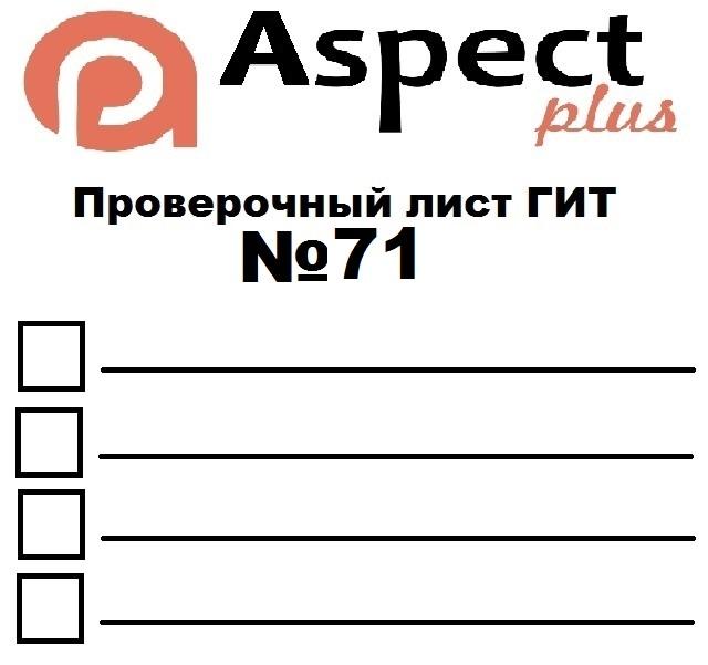 Проверочный лист №71 Роструда
