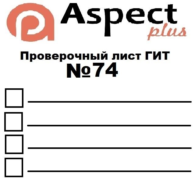Проверочный лист №74 Роструда