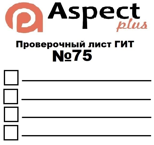 Проверочный лист №75 Роструда
