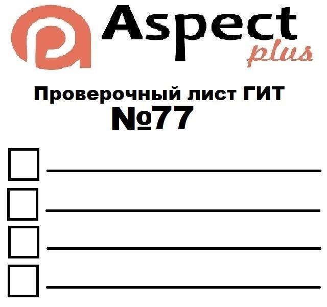 Проверочный лист №77 Роструда