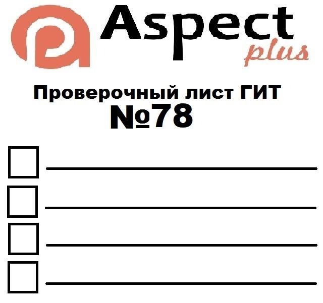 Проверочный лист №78 Роструда