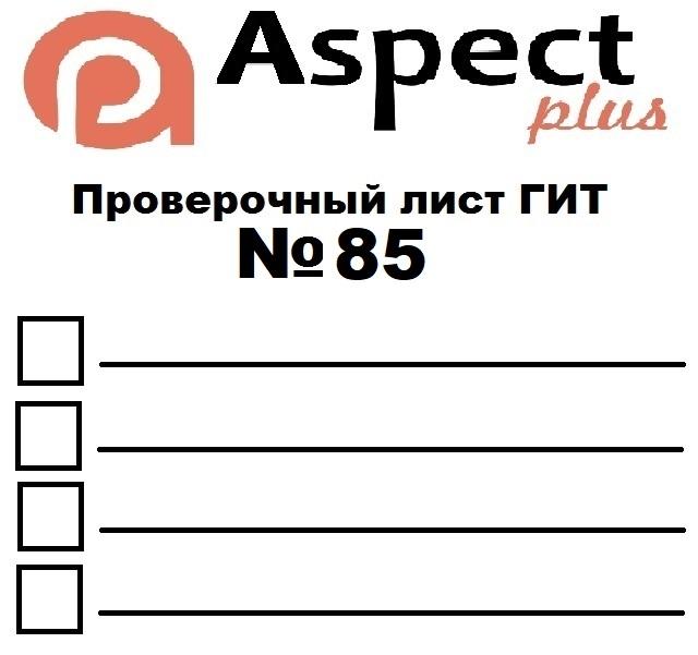 Проверочный лист №85 Роструда