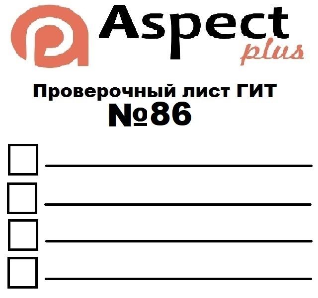Проверочный лист №86 Роструда
