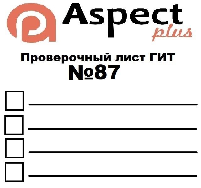 Проверочный лист №87 Роструда