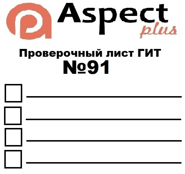 Проверочный лист №91 Роструда