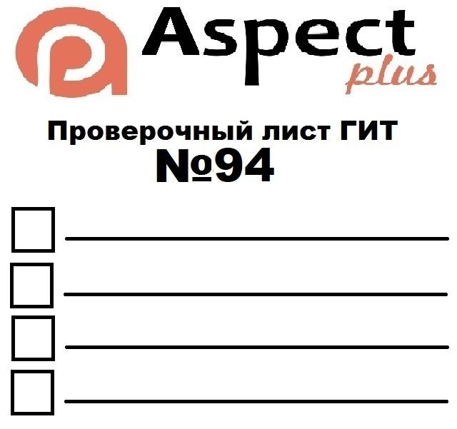 Проверочный лист №94 Роструда