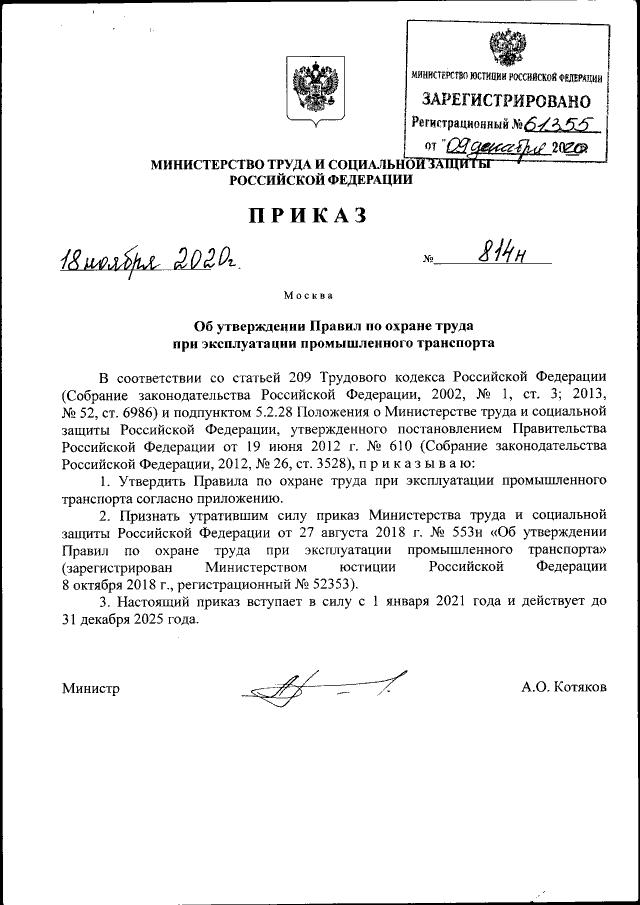 Приказ Минтруда от 18.11.2020г. № 814н. Правила по охране труда при эксплуатации промышленного транспорта 2021