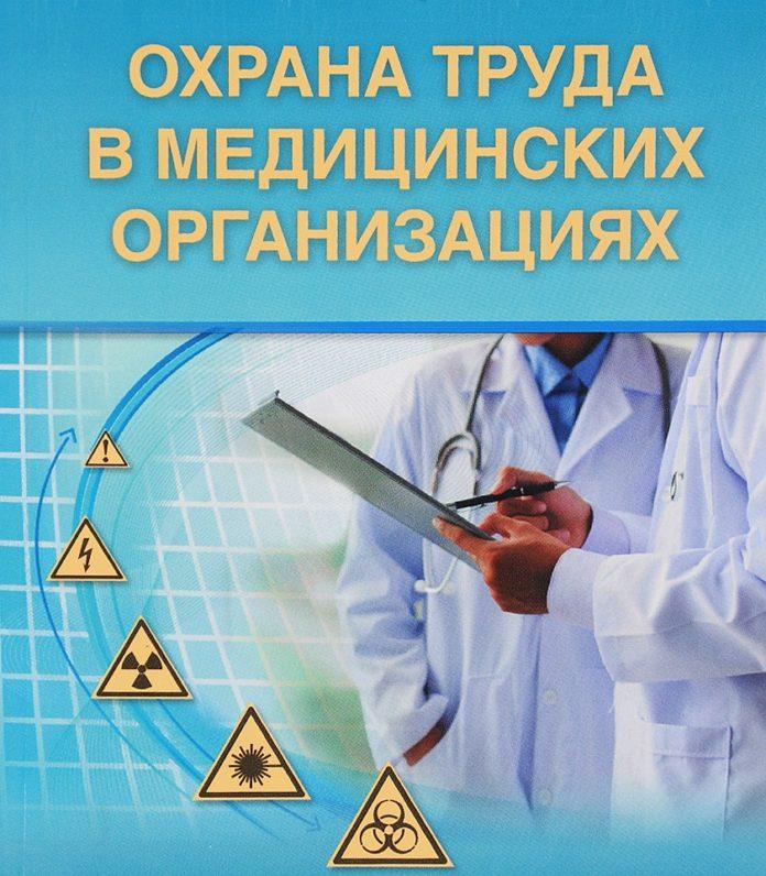 Охрана труда в медицине 2021