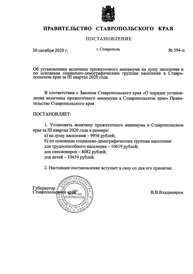 Величина прожиточного минимума в Ставропольском крае за 3 квартал 2020 года